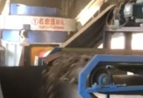 工业固废压块流程6
