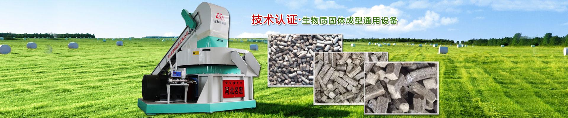 生物质燃料